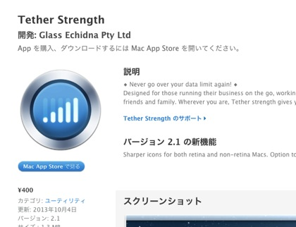 Mac App Store Tether Strength
