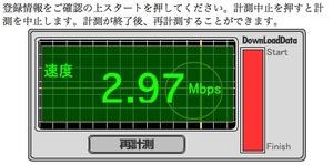 20110209_85440
